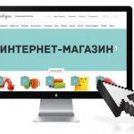 internet_magazini