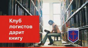 klub_logistov_darit_knigu